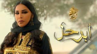#x202b;أحلام - فيديوكليب أبرحل (حصريا ) | 2019 Abarhal - Ahlam (exclusive)#x202c;lrm;