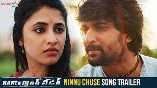 Ninnu Chuse Anandamlo Song Trailer | Nani's Gang Leader Movie Songs | Nani | Sid Sriram | Anirudh