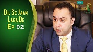 Dil Se Jaan Laga De | EP2 |  HBL PSL 2018
