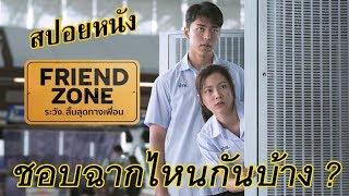 Download ″สปอยล์เอามันส์ !!!″ Friend Zone ระวัง..สิ้นสุดทางเพื่อน Video