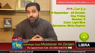 Libra Horoscope 2018 by Astrologer Mussawar Ali Zanjani