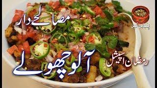Masalay Daar Aloo Cholay Ramazan Special Recipe مصالحے دار آلو چھولے رمضان اسپیشل (Punjabi Kitchen)