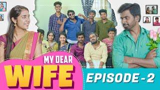 MY DEAR WIFE  | Episode - 02 | Couple Series | Veyilon Entertainment