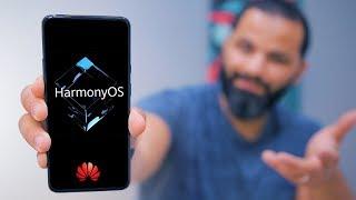 ليه نظام هواوي الجديد Harmony OS ممكن يكسر الدنيا !
