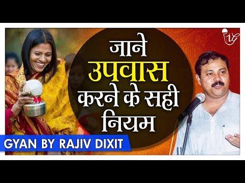 Rajiv Dixit - आस्था के नाम पर उपवास बन सकता है बीमारी का घर!! | Is Fasting Healthy