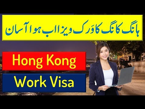 Jobs in Hong Kong For Pakistanis - How to Apply Hong Kong Work Visa.