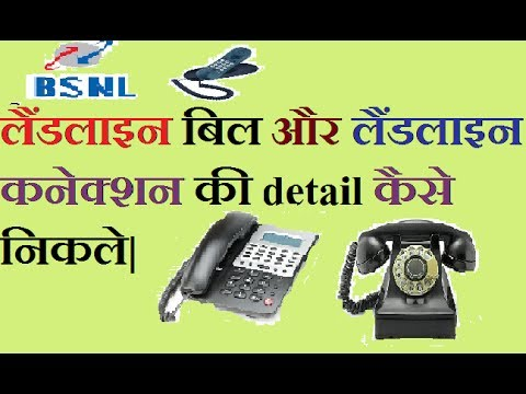 How to check bsnl landline bill and owner detail in hindi