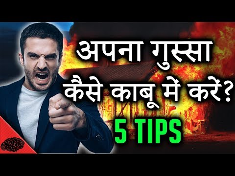 5 TIPS TO CONTROL YOUR ANGER TODAY! - How to control your anger in hindi | LifeGyan