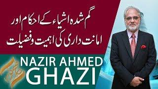 SUBH-E-NOOR | Ghumshada Ashiya kay ahkam aur Imanatdari ki Fazilat | 18 April 2019 | 92NewsHD