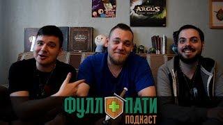 Download Последний Фуллпати Подкаст - Игромир 2018 Video