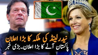 Netherland Queen Announce To Visit Pakistan    Pakistan and Netherland Relations 2019
