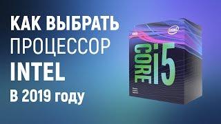 Выбор процессоров Intel 2019. Процессоры Intel для игр, работы, стримов.