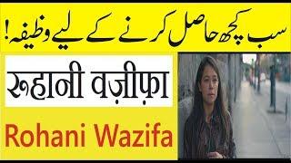 ya+wahabo+ka+wazifa Videos - 9tube tv