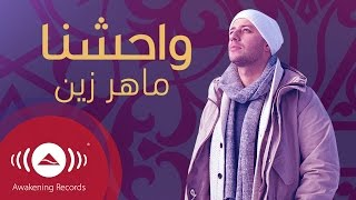 Maher Zain - Muhammad (Pbuh) Waheshna | ماهر زين - محمد (ص) واحشنا | Official Lyric Video