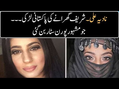 Xxx Mp4 Nadia Ali Famous Pakistani Porn Star Story Amp History Of Nadia Ali Amp Her Pakistani Family 3gp Sex