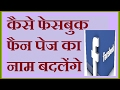 how to change facebook fan page name in  Hindi/urdu by just solution in hindi