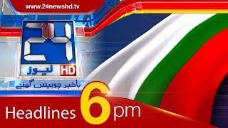 News Headlines | 6:00 PM | 13 November 2017 | 24 News HD