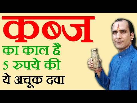 कब्ज रोगियों के लिए अमृत Constipation Treatment Home Remedies in Hindi