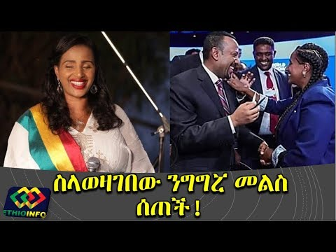 Xxx Mp4 Yetnebersh Nigussie Answers To Her Recent Oromo Comments 3gp Sex