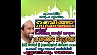 Skicr LiVE I Kannur, kakkad Rabbeu prabhadhanam I Rahmathulla Qasimi Muthedam