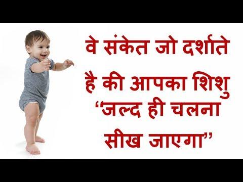 """वे संकेत जो दर्शाते है की आपका शिशु """"जल्द ही चलना सीख जाएगा""""/symptoms of baby walking"""