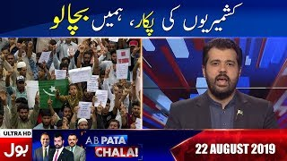 Ab Pata Chala With Usama Ghazi   Full Episode   22nd August 2019   BOL News