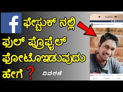 How To Upload Full Profile Picture In Facebook ? Explained | Kannada Tech