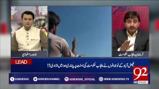 Ban on Basant(Newsat5)- 10-02-2017 - 92NewsHDPlus