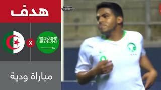 #x202b;هدف السعودية الثاني ضد الجزائر (يحيى الشهري) - مباراة ودية#x202c;lrm;