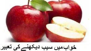 khawab ki tabeer [khwab mein saib(apple) dekhna] dream