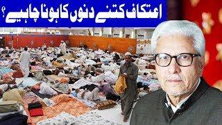 Ilm o Hikmat With Javeed Ahmed   2 June 2019   Dunya News
