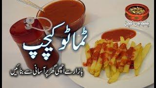 Easy Homemade Tomato Ketchup, ٹماٹو کیچپ بازار سے اچھی گھر پر بنائیں (Punjabi Kitchen)