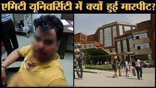 Noida की Amity University में car parking पर मारपीट, दो लड़कों के सिर फूटे