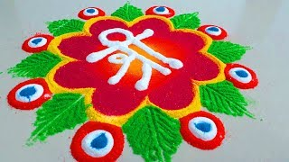 Happy New Year Rangoli Design Gallery 23