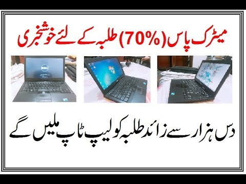 CM Punjab Lap Top Scheme for Matric Pass Students (70% in Matric)