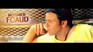 محمد فؤاد 2013   أقوى أغنية هادية للفنان محمد فؤاد وأتحداك لو سمعتها قبل كده