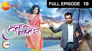 Tula Pahate Re | Webisode | Episode - 58 | Subodh Bhave