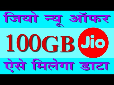 jio new offer additional 100GB data  jio cashback offer ₹2750