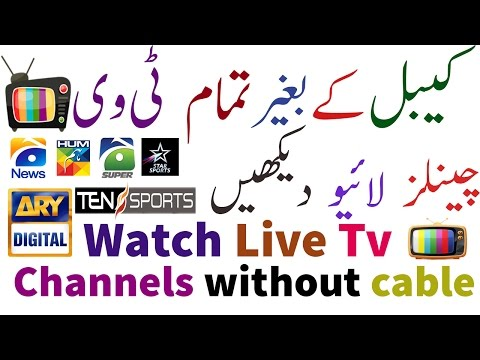 How to watch Live Tv  On Pc In Pakistan For Free ? Online Tv Kaise dekhte hain?Hindi/Urdu
