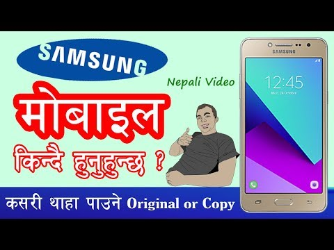 [Nepali] How To Know Your Samsung Mobile is Original or Copy ? - App Review