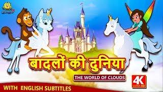 बादलों की दुनिया - Hindi Kahaniya for Kids | Stories for Kids | Fairy Tales in Hindi | Koo Koo TV