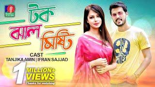 Eid Natok 2019   TOK JHAL MISHTY   টক ঝাল মিষ্টি   Irfan Sajjad, Tanjika Amin   Bangla New Natok