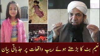 Naeem Butt | Emotional Talk |  Zainab Rape and Murder | Jazbati Bayan | Hum kaha ja rhy hen ?
