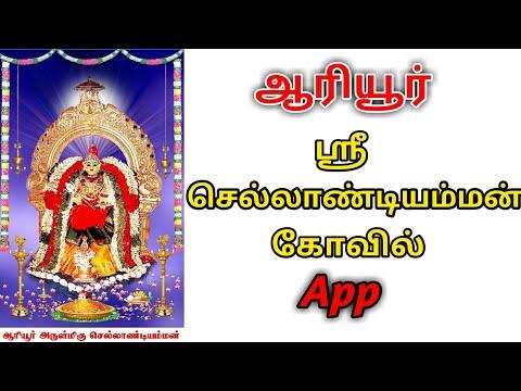 ஆரியூர் ஸ்ரீ செல்லாண்டியம்மன் கோவில் App Use பண்ணுவது எப்படி?
