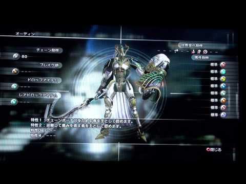 Final Fantasy XIII   Summon  ( Odin )