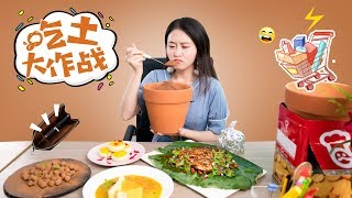 Download E100 How to cook 'Eating Dirt' Lunch for your friends in Office| Ms Yeah Video