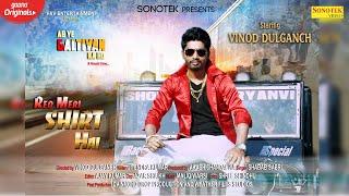 Red Meri Shirt New Bollywood Song 2020 || Yeh Galtiyan Na Ho || Bollywood Songs 2020