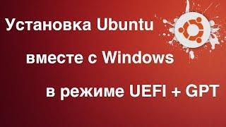 Linux - Установка Ubuntu рядом с Windows. (UEFI+GPT)
