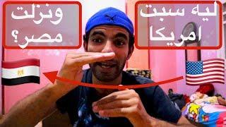 لماذا تركت أمريكا للعيش في مصر؟ #ikemya