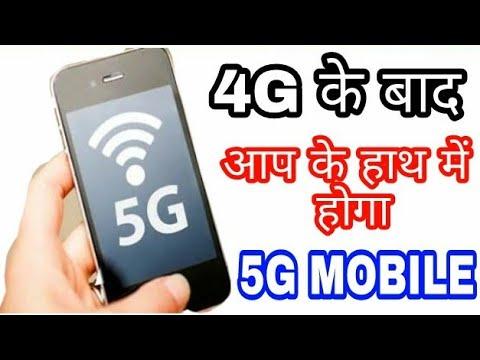 4G के बाद अब आपके हाथ मे आने वाला है 5G MOBILE